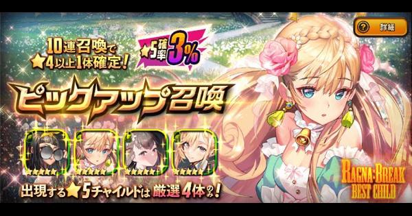 「レイド応援PU召喚」ガチャシミュレーター