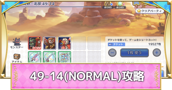 49-14(NORMAL)の攻略要点と敵構成/ドロップ情報