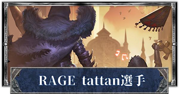 RAGEファイナリスト!tattan選手のデッキ紹介