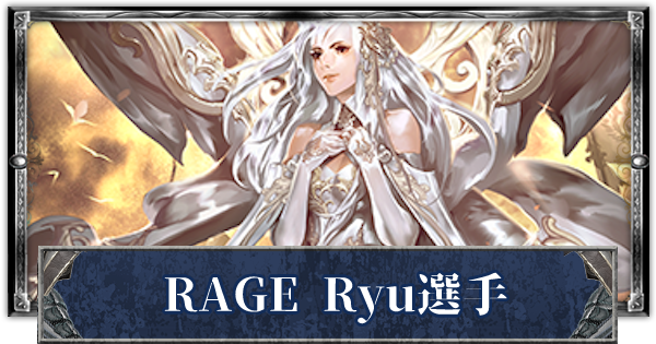 RAGEファイナリスト!LVS|Ryu選手のデッキ紹介