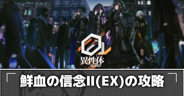 「鮮血の信念Ⅱ(EX)」の攻略|異性体