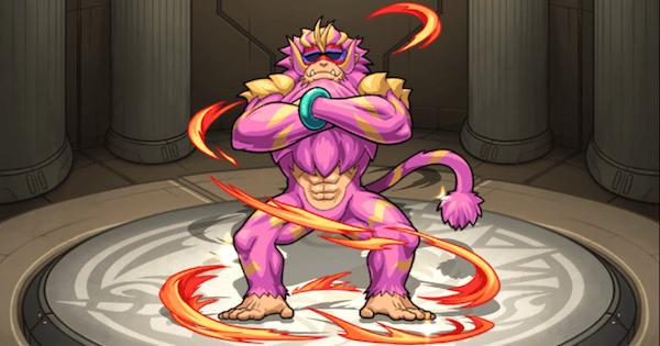 花果山猿(かかざんえん)の最新評価と使いみち|守護獣