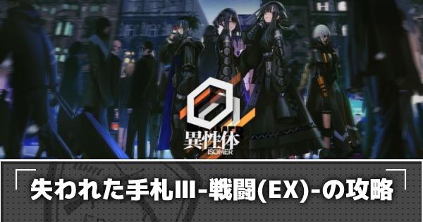 「失われた手札Ⅲ-戦闘(EX)-」の攻略 異性体
