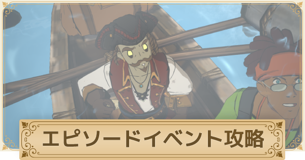 新エピソードイベント「ゴールド船長とクラーケンの島」攻略