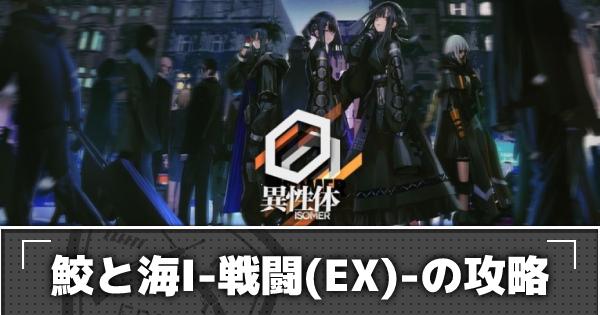「鮫と海Ⅰ-戦闘(EX)-」の攻略|異性体