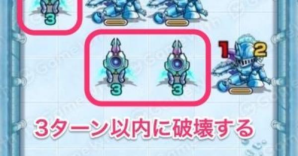 カミュ【極】攻略の適正キャラ 宝瓶宮