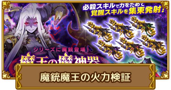 魔銃「魔王」の火力検証!