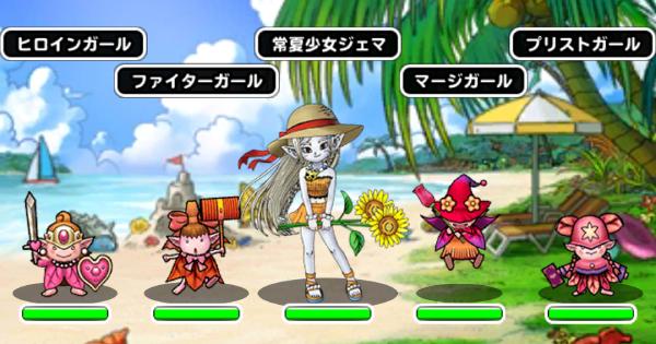 常夏の財宝島(みんぼう)攻略!1ターンでクリアする方法!