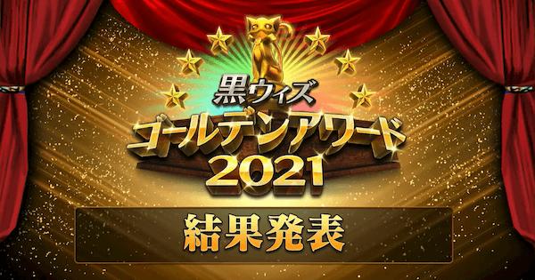 ゴールデンアワード2021 投票結果まとめ