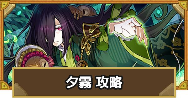 【神】桜月館文化祭(夕霧)攻略のおすすめモンスター