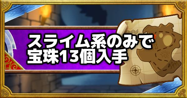 「呪われし魔宮」スライム系のみで宝珠を13個入手攻略!