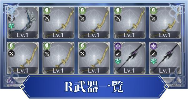 R武器一覧