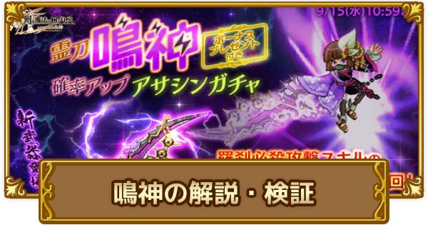 新時代の霊刀!鳴神の火力検証!