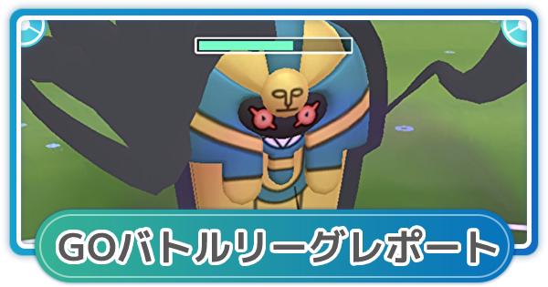 ゆふいんさんのGOバトルリーグレポート【2021年9月1週】