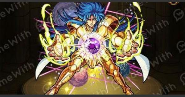 光サガ/黄金聖闘士サガの評価と適正クエスト|聖闘士星矢コラボ