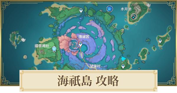 海祇島(わたつみじま)のパズル/ギミック攻略|立方体・印