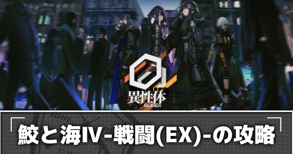 「鮫と海Ⅳ-戦闘(EX)-」の攻略 異性体