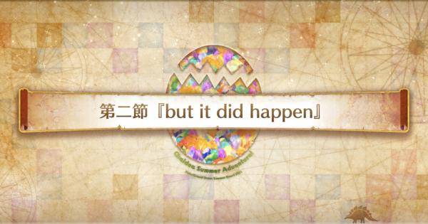 第2節『but it did happen』攻略