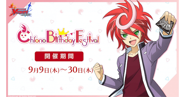 Chrono Birthday Festival 情報まとめ