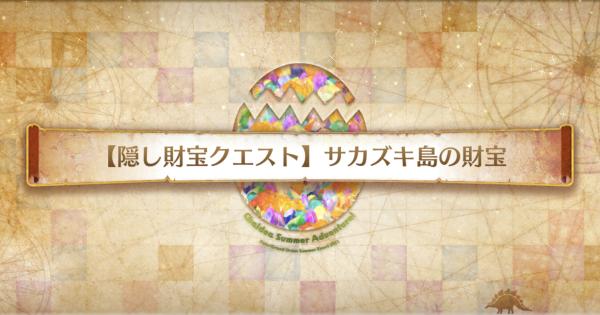 『サカズキ島の財宝』攻略 隠し財宝クエスト