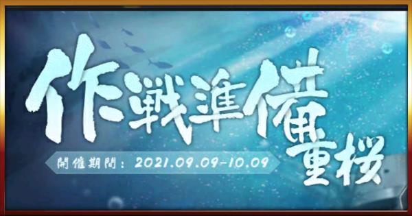 「作戦準備・重桜」イベントの攻略と仕様解説
