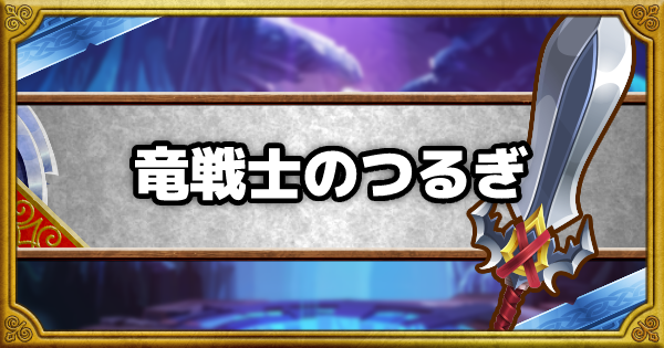 竜戦士のつるぎ(SS)の能力とおすすめの錬金効果!
