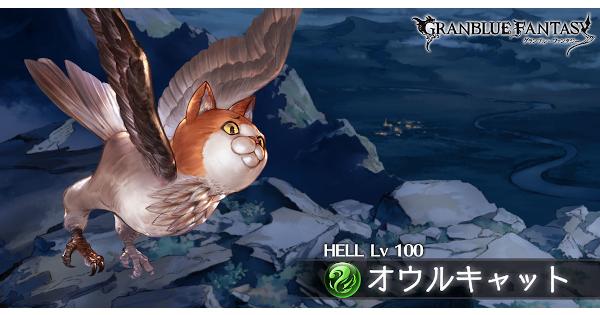 火古戦場100/150HELL「オウルキャット」攻略/編成例
