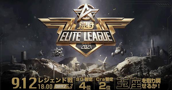 【KEL】エリートリーグ9月レジェンド戦DAY2結果