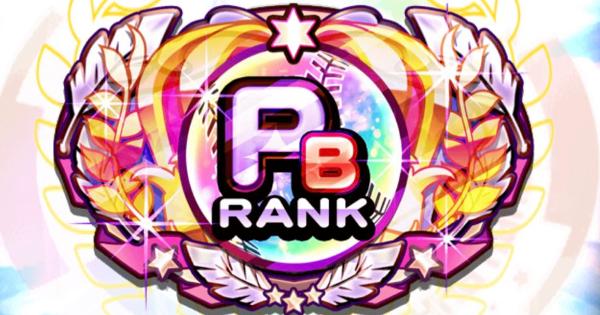 チームランクPBに到達しました!|ナナセブログ♯2