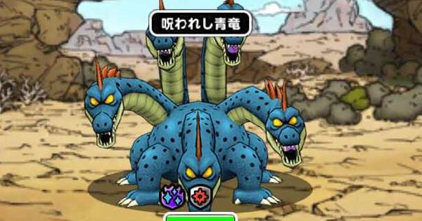 「呪われし竜の地」攻略!財宝4個入手してクリアする方法!