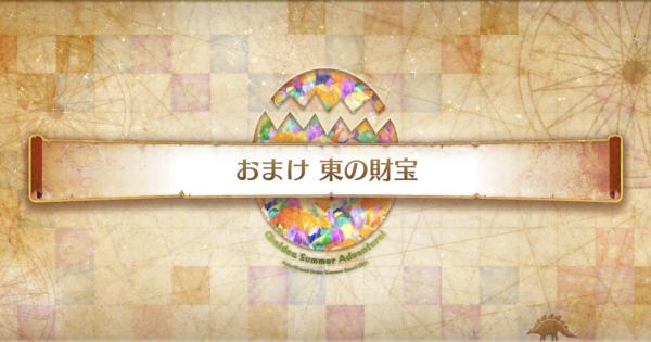 『東の財宝』攻略 隠し財宝クエスト
