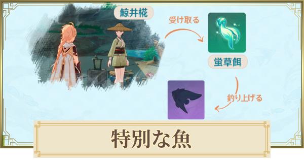 特別な魚(月光魚)の釣り場所と使い道