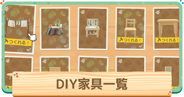 DIY家具一覧/レシピ