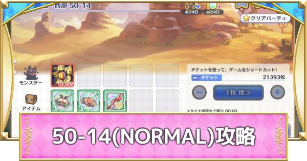 50-14(NORMAL)の攻略要点と敵構成/ドロップ情報