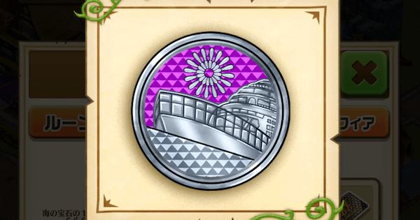 乗船記念銀貨の効率の良い集め方