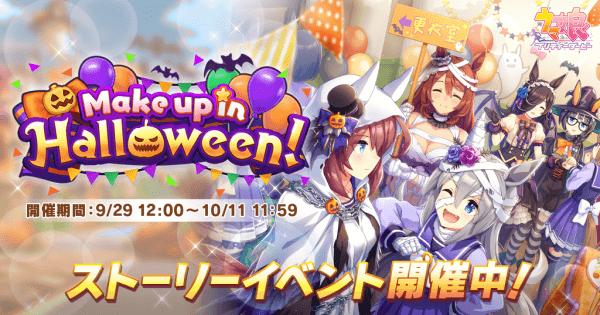 イベント「Make up in Halloween!」の攻略