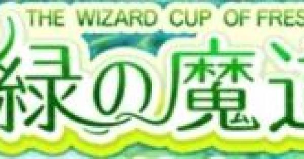 『新緑の魔道杯』報酬精霊まとめ