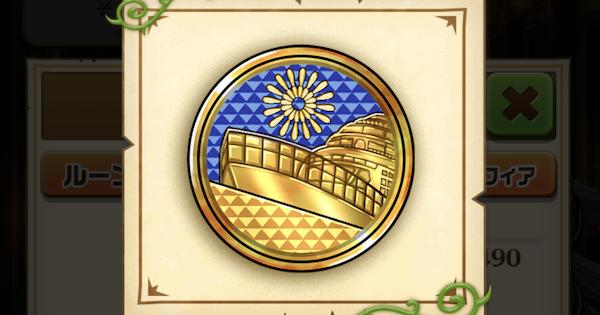 乗船記念金貨の効率の良い集め方