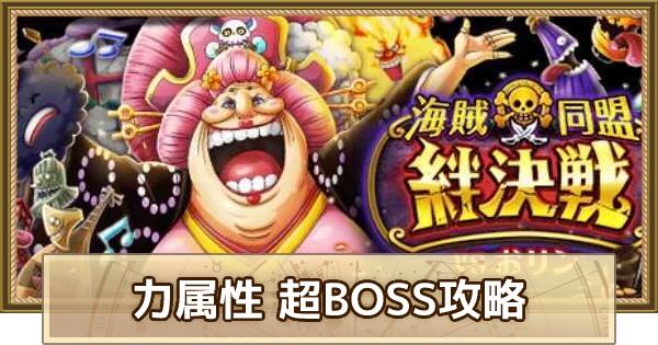 絆決戦vs超BOSSおリン《力属性》★15攻略 9月版