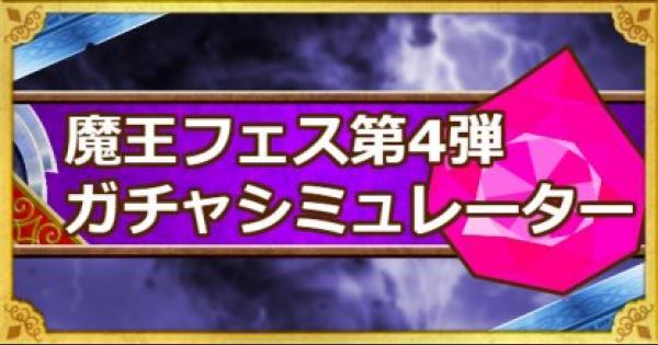 「魔王フェスメダルつき5連地図ふくびき第4弾」シミュレーター