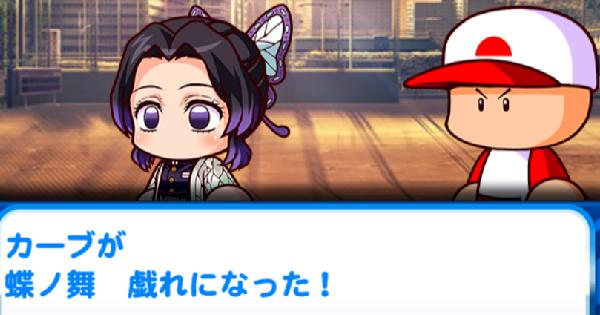 胡蝶しのぶのオリ変「蝶ノ舞 戯れ」の能力依存・成功率を検証!
