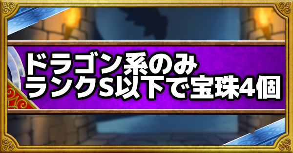 「呪われし魔宮」ランクS以下でドラゴン系のみ宝珠4個入手!