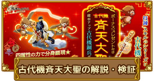 古代機斉天大聖の火力検証!
