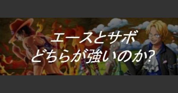 【キャラ比較】決戦サボとコロシアムエースはどっちが強いか?