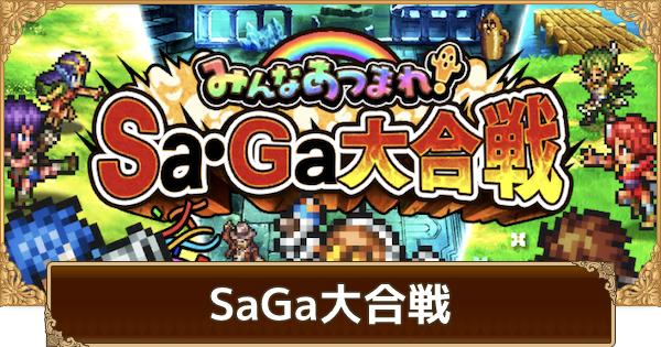 SaGa大合戦