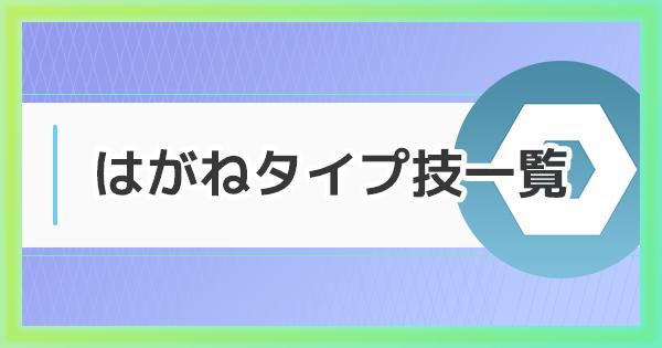 ポケモンgo ゴースト技