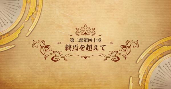 メインストーリー第2部【40章】終焉を超えて攻略