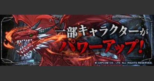 ドラゴンズドグマコラボ(第4弾)最新情報とおすすめモンスター