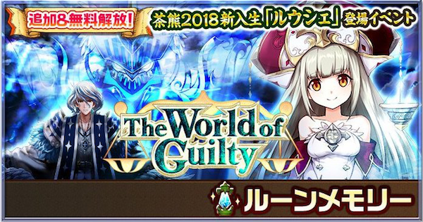 The World of Guilty(贖罪1)攻略チャート