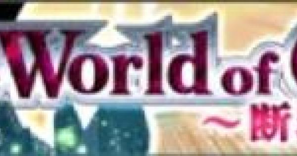 The World of Guilty断罪の章の攻略と報酬